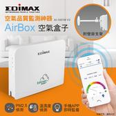 【貓頭鷹3C】EDIMAX 訊舟 AI-1001W V3 AirBox 空氣盒子[AS-AI-1001W-V3]