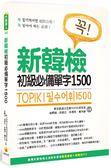 TOPIK I 新韓檢初級必備單字1500(隨書附贈韓籍名師親錄標準韓語發音+朗讀MP3)..