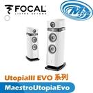 【麥士音響】FOCAL UtopiaIII EVO系列 Maestro Utopia Evo 4色