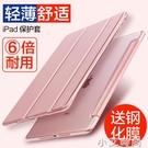fcwm新ipad10.2保護套2020保護殼蘋果10.2英寸超薄8代硅膠軟殼七全包防摔 小艾新品