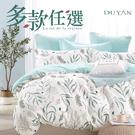 舒柔棉雙人床包被套四件組-多款任選 床套...