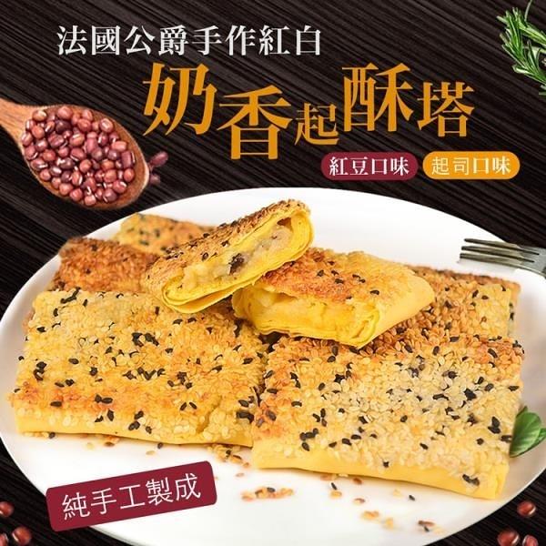 【南紡購物中心】一日一口-法式小點白醬奶香酥3盒組 (紅豆/起司)