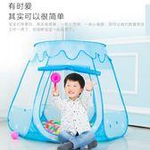 兒童帳篷游戲屋室內玩具屋女孩男孩小帳篷LJ5204『夢幻家居』