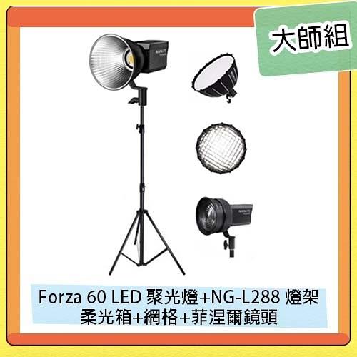 NANGUANG 南冠/南光 Forza 60 LED 聚光燈+NG-L288 燈架+柔光箱+網格+菲涅爾鏡頭 大師組 直播 遠距教學 視訊