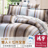 A0632【鴻宇HongYew】大阪風潮雙人七件式全套床罩組