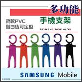 ◆多功能手機支架/卡通人形手機支架/SAMSUNG S5750/S5500/S5550/S5560/S5600/S5620/S5628/S7070/S7220/S7390