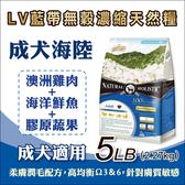 買就送1LB - LV藍帶無穀濃縮天然狗糧-5LB(2.27kg) - 成犬 (海陸+膠原蔬果)