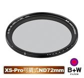 B+W XS-Pro ND 72mm MRC NANO ND VARIO 高硬度奈米鍍膜 可調式減光鏡 【公司貨】 德國製