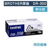 原廠感光滾筒 BROTHER 光鼓 DR-350 /適用 BROTHER MFC-7220/MFC-7420/MFC-7820/DCP-7010/7020