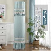 空調罩櫃機圓形立式圓形圓柱空調套擋風防塵罩子CY『韓女王』