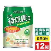 三多 SENTOSA 補體康D穩定營養配方 12罐 (糖尿病營養配方) 專品藥局【2010535】