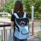 寵物雙肩包狗包包外出便攜包泰迪雙肩背包胸前狗包貓包外帶包YYP ciyo黛雅