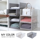 收納籃 收納盒 收納箱 DIY 可疊加 衣櫃 衣物 收納 置物筐 抽屜式衣櫥收納籃【W040】MY COLOR
