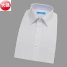 【南紡購物中心】【襯衫工房】長袖襯衫-白色斜紋緹花 大碼45