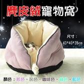 御彩數位@麂皮絨寵物窩 中小型貓犬 睡窩睡墊 毛小孩睡窩床墊 四周溫暖包覆 寵物秋冬保暖床組