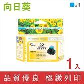 [Sunflower 向日葵]for HP NO.02 (C8774WA) 淡藍色高容量環保墨水匣