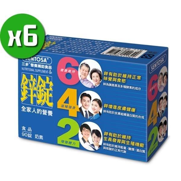 【南紡購物中心】【三多】鋅錠x6盒(90錠/盒)