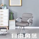 簡約時尚美發椅發廊專用剪發椅子歐式理發店美發椅子可升降染燙椅 自由角落