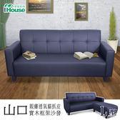 IHouse-山口 親膚透氣貓抓皮實木框架L型沙發