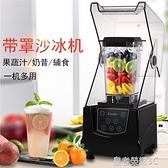 碎冰機 沙冰機商用奶茶店靜音帶罩隔音冰沙刨碎冰攪拌機榨果汁料理機YTL 現貨