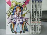 【書寶二手書T2/漫畫書_OTP】Code Geass娜娜莉的夢魘_全5集合售_朋正