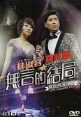 【停看聽音響唱片】【DVD】林淑容&羅時豐:無言的結局真經典演唱會
