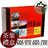 【山谷茶莊】阿里山高山茶限定版禮盒●烏龍茶●150gX2罐●只要990元