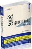 (二手書)80/20法則家事事件法:曙光乍現-國考各類科.實務工作者(保成)