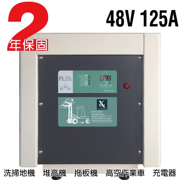 【CSP】48V125A充電器 電動堆高機 油壓車 電動油壓拖板車 FL 48125 48120 叉車充電器MF NF48120