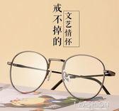 韓版復古文藝眼鏡架女款潮圓形金屬眼鏡框男平光鏡可配防輻射-Ifashion