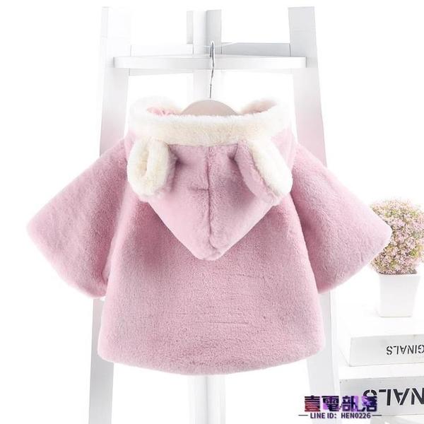 兒童外套 嬰兒斗篷加厚秋冬款披風春秋衣服保暖卡通外套0-1-2周歲女寶童裝 降價兩天