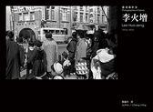 臺灣攝影家:李火增