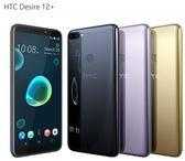 宏達電 HTC Desire 12+ / Desire 12 PLUS 6吋大螢幕 3G/32G 智慧型手機 d12+