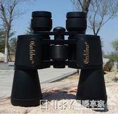 20x50雙筒望遠鏡微光夜視高倍高清望遠鏡演唱會igo 溫暖享家