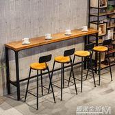 定制實木吧台桌椅組合鐵藝家用現代簡約長條桌酒吧靠牆高腳奶茶店咖啡  WD 遇見生活