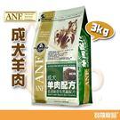 NEW-ANF愛恩富 成犬羊肉(大顆粒)/狗飼料3kg【寶羅寵品】