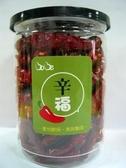 崧鼎~(辛福) 乾燥辣椒60公克/罐