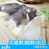 ◆ 台北魚市 ◆ 美露鱈下巴 500g±5%