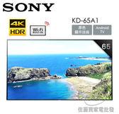 【佳麗寶】-(SONY)日本製 4K OLED智慧聯網液晶電視 65型【KD-65A1】實體展示 留言享加碼折扣