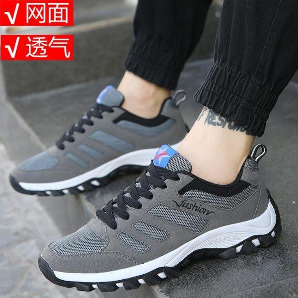 2019春夏季新款跑步運動鞋男士休閒鞋耐磨板鞋耐磨戶外透氣男鞋子 潮人女鞋