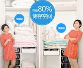 真空壓縮袋特大號100*80一個裝 特大棉被子真空收納袋整理袋 優樂居生活館