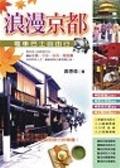 (二手書)浪漫京都-電車巴士自由行