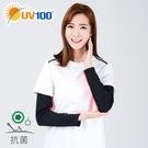 UV100 防曬 抗UV-撞色透氣可調袖套-中性