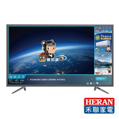 «免運費»HERAN禾聯 58吋 智慧聯網LED液晶電視 HC-58EA5【南霸天電器百貨】