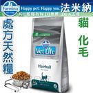 ◆MIX米克斯◆Farmina法米納-處方天然貓糧【化毛2kg】VCHA-12