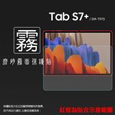◇霧面螢幕保護貼 Samsung 三星 Tab S7+ S7 Plus 12.4吋 SM-T970 平板保護貼 軟性 霧貼 霧面貼 保護膜