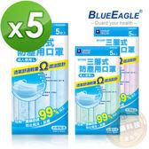 【藍鷹牌】綠色 台灣製 成人平面防塵口罩 5入/包 x5包