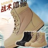 軍靴 兒童戰術鞋夏冬營訓練兒童靴男女童作戰靴防滑耐磨 登山靴【小天使】