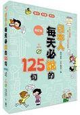日本人每天必說的125 句修訂版(附MP3 )