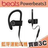Beats Powerbeats 3 Wireless 藍牙無線運動耳機 黑色,防汗、防潑水設計,分期0利率,APPLE公司貨